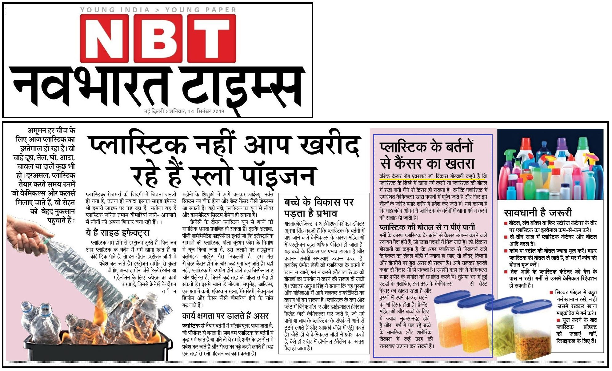 Plastic and poison NavBharat Times