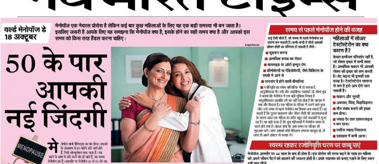 Menopause – Nav Bharat Times October Edition